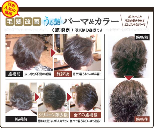毛髪改善うる艶パーマ&カラー