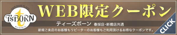 coupon_banner_on web限定クーポン