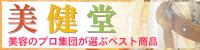 美健堂サイト